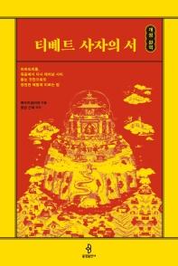 티베트 사자의 서(개정 완역)