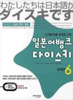 일본어뱅크 다이스키 STEP. 6(CD1장포함)