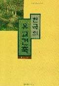 한국의 유교건축
