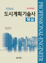 도시계획기술사 해설(전면개정판)