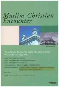 무슬림 크리스천 인카운터(Muslim-Christian Encounter)