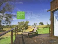 전원주택 이야기(최길찬의)(3판)