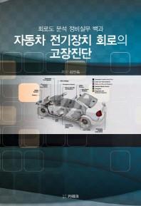 자동차 전기장치 회로의 고장진단