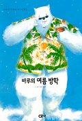 바루의 여름 방학(착한 곰바루 이야기 3)