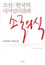 조선 한국의 내셔널리즘과 소국의식(양장본 HardCover)