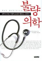 불량의학  (의학 상식의 치명적 오류와 맹점을 고발하다)