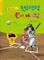 천하무적 어린이 야구왕(상수리 호기심 도서관 17)