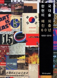 한국현대미술 해외진출 60년 1950-2010