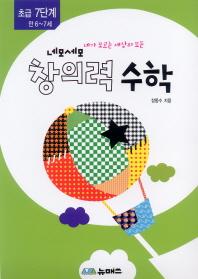 창의력 수학 초급 7단계(2012)(네모세모)