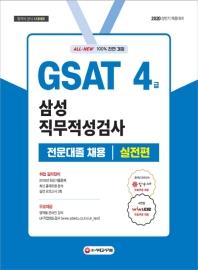 GSAT 4급 삼성 직무적성검사(2020)