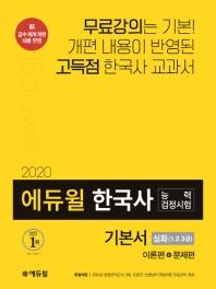 한국사능력검정시험 기본서: 심화 1, 2, 3급(2020)(에듀윌)