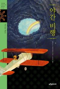 야간비행(푸른숲 징검다리 클래식 038)