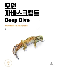 모던 자바스크립트 Deep Dive(위키북스 프로그래밍 & 프랙티스 시리즈 26)