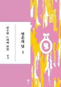 청춘의 덫. 1(김수현 드라마 전집 3)(양장본 HardCover)