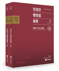 전효진 행정법총론(2019)