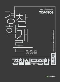 경찰학개론 경찰실무종합 문제집(2021)