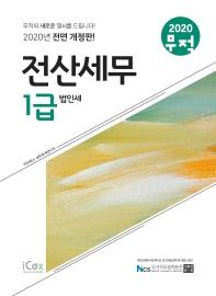 전산세무 1급 법인세(2020)(무적)