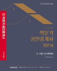 민법 민사특별법 기본서(공인중개사 1차)(2020)