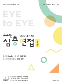 윤승현 중등 심층면접 Eye to Eye