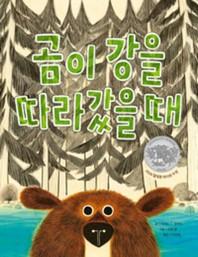 곰이 강을 따라갔을 때(세계숲그림책 11)