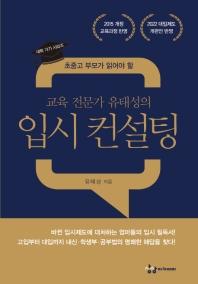교육 전문가 유태성의 입시 컨설팅(초중고 부모가 읽어야 할)(대학 가기 시리즈)