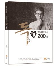 김정현 한국사 독한 200제