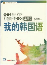 친절한 한국어 초급2 #