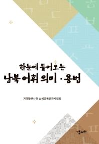 남북 어휘의미·용법(한눈에 들어오는)