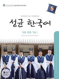 성균 한국어. 5: 어휘 문법 기능. 1