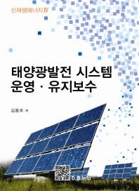 태양광발전 시스템 운영 유지보수(신재생에너지 4)