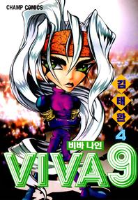 VIVA 9 (비바 나인). 4
