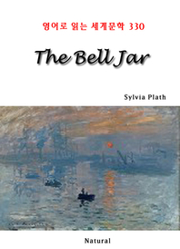 The Bell Jar (영어로 읽는 세계문학 330)