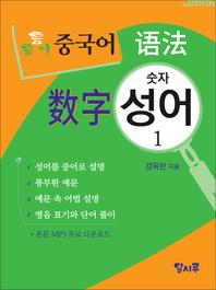 틈틈이 중국어 어법-숫자성어 1