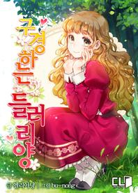[eBook]구경하는들러리양인소의꽃