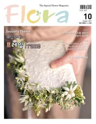 월간 FLORA 2017년10월호