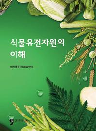 식물유전자원의 이해