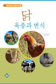 닭 육종과 번식
