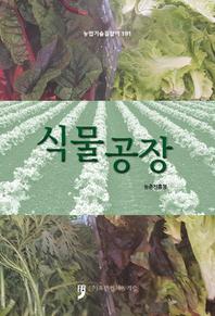 농업기술길잡이 191 식물공장