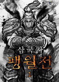 삼국지 팽월전. 1