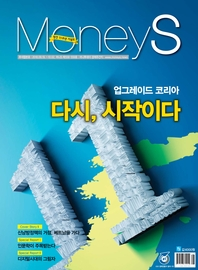 머니S 2018년 9월 558-559호(추석특집) (주간지)