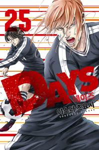 DAYS(데이즈). 25