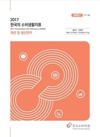 2017 한국의 소비생활지표 개선 및 생산연구