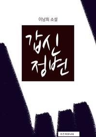 이남희 장편소설_갑신정변