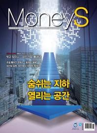 머니S 2019년 02월호 579호