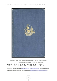 하멜코리아표류기.영어Story of the wreck of the Sperwer yacht.