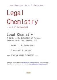 법의학.Legal Chemistry, by J. P. Battershall
