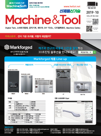 Machine&Tool(2019년 10월호)