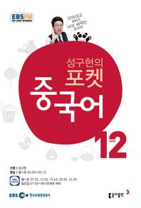 성구현의 포켓 중국어(EBS 방송교재 2019년 12월)