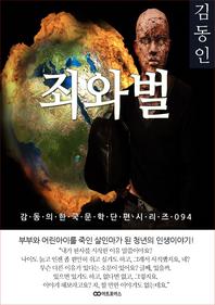김동인 죄와 벌. 감동의 한국문학단편시리즈 094