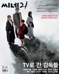 씨네21 2020년 02월 1241호 (주간지)